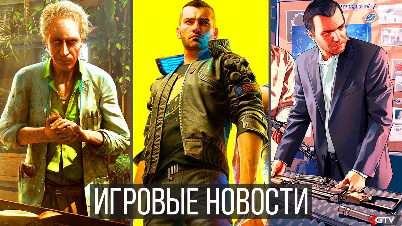 ИГРОВЫЕ НОВОСТИ Far Cry 6, Cyberpunk 2077, Dying Light 2, GTA 6, Biomutant, Crash Bandicoot 4, Mafia