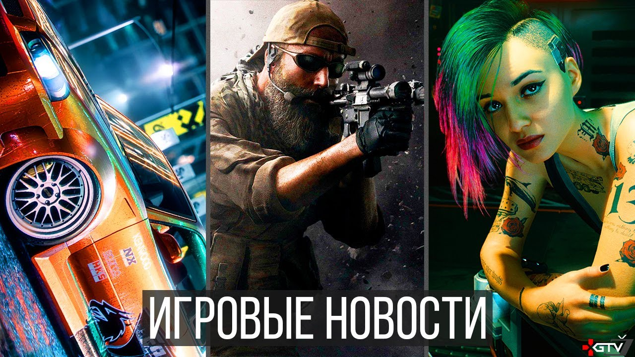 ИГРОВЫЕ НОВОСТИ Новые игры PS5, Cyberpunk 2077, Need for Speed, Позор Blizzard, Horizon 2, DualSense
