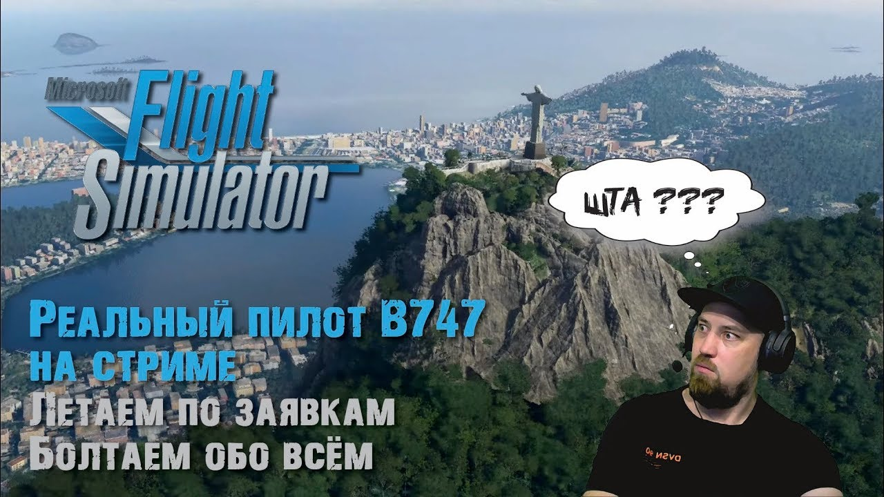 Пилот B747 на стриме I Microsoft Flight Simulator 2020 I #MSFS2020