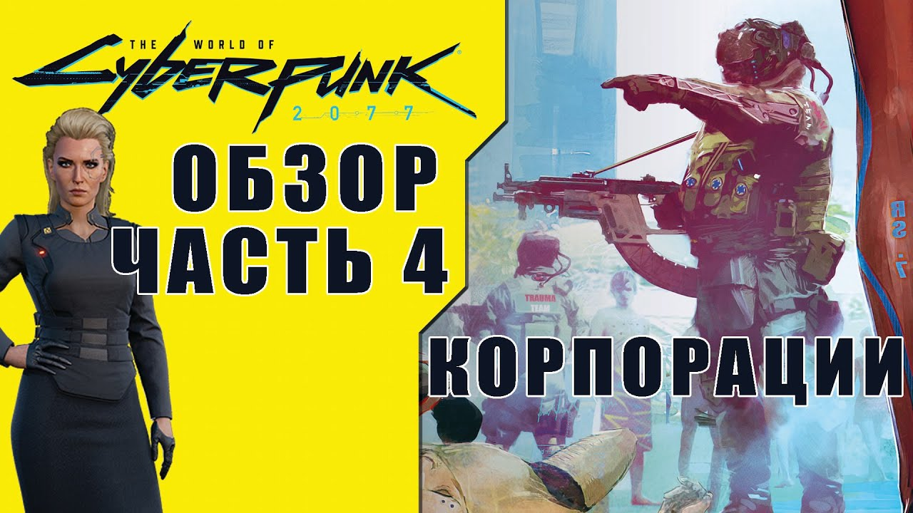 Обзор The World of Cyberpunk 2077 [Часть 4] Корпорации
