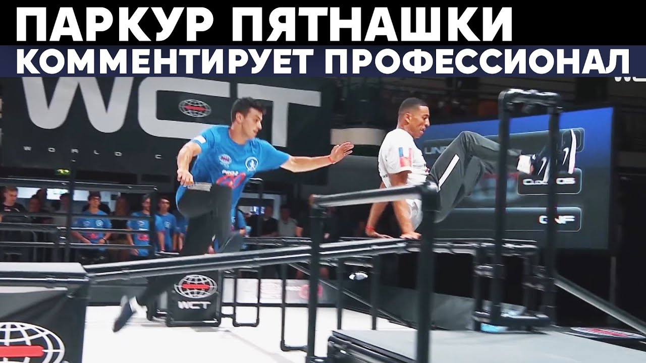 ПАРКУР ПЯТНАШКИ 2 - ФИНАЛ ЧЕМПИОНАТА (WORLD CHASE TAG)