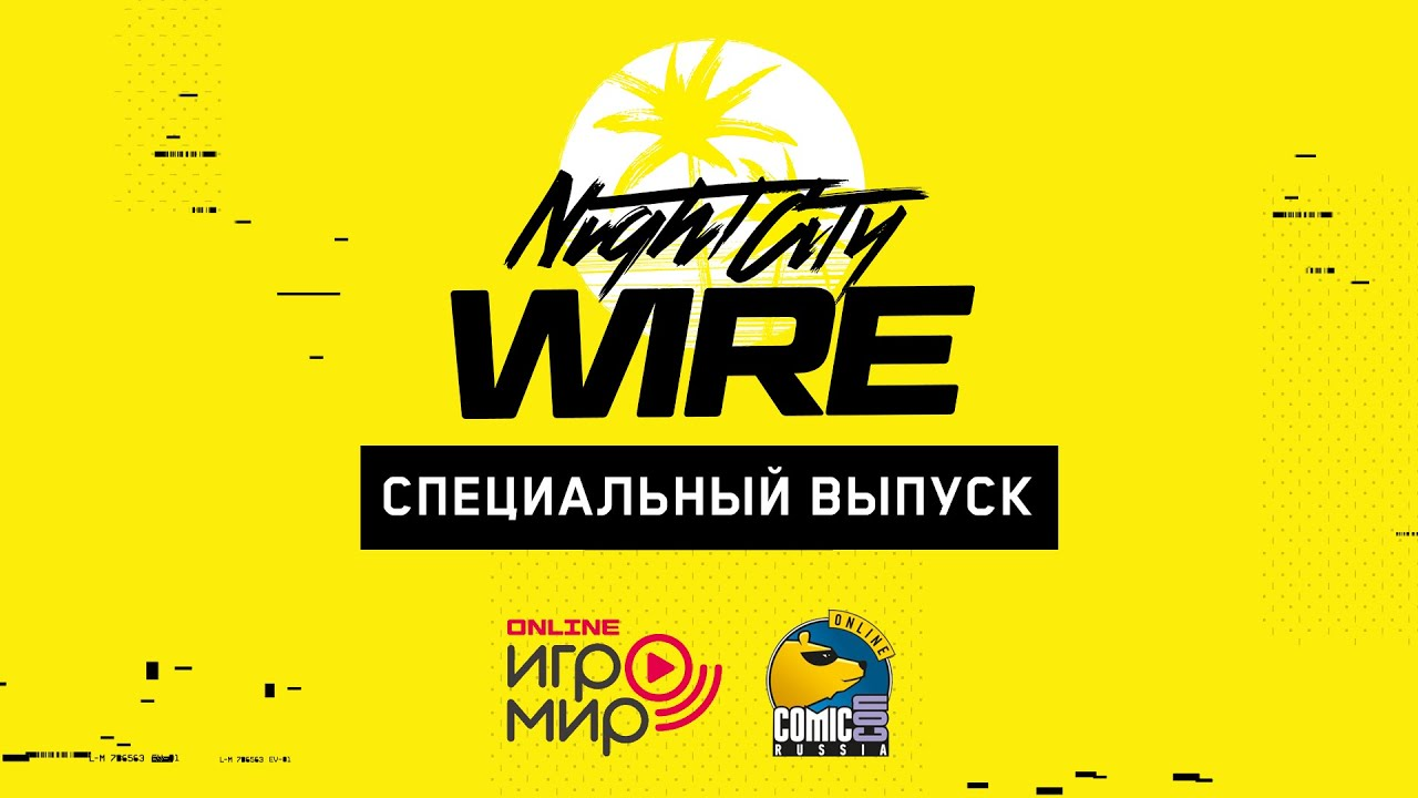 Cyberpunk 2077 — Night City Wire: Special RU Edition