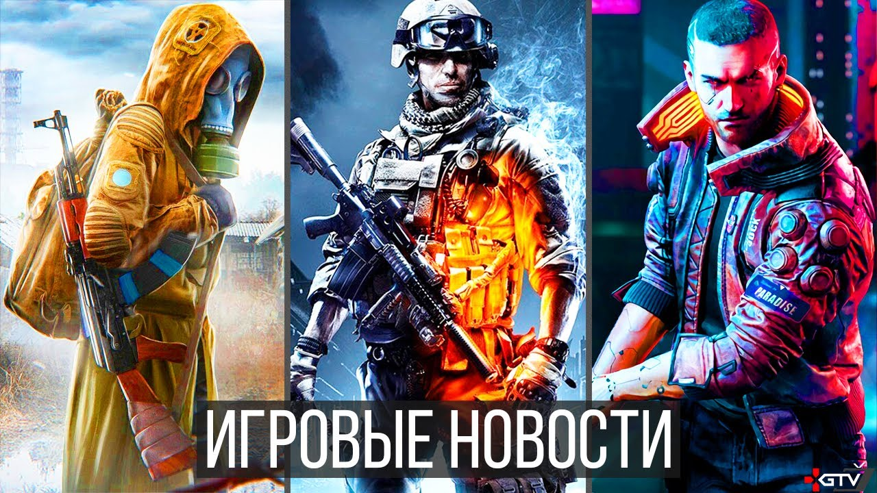 ИГРОВЫЕ НОВОСТИ STALKER 2, Cyberpunk недоделан, Far Cry 6, Battlefield 6, Demon's Souls, Xbox, PS5